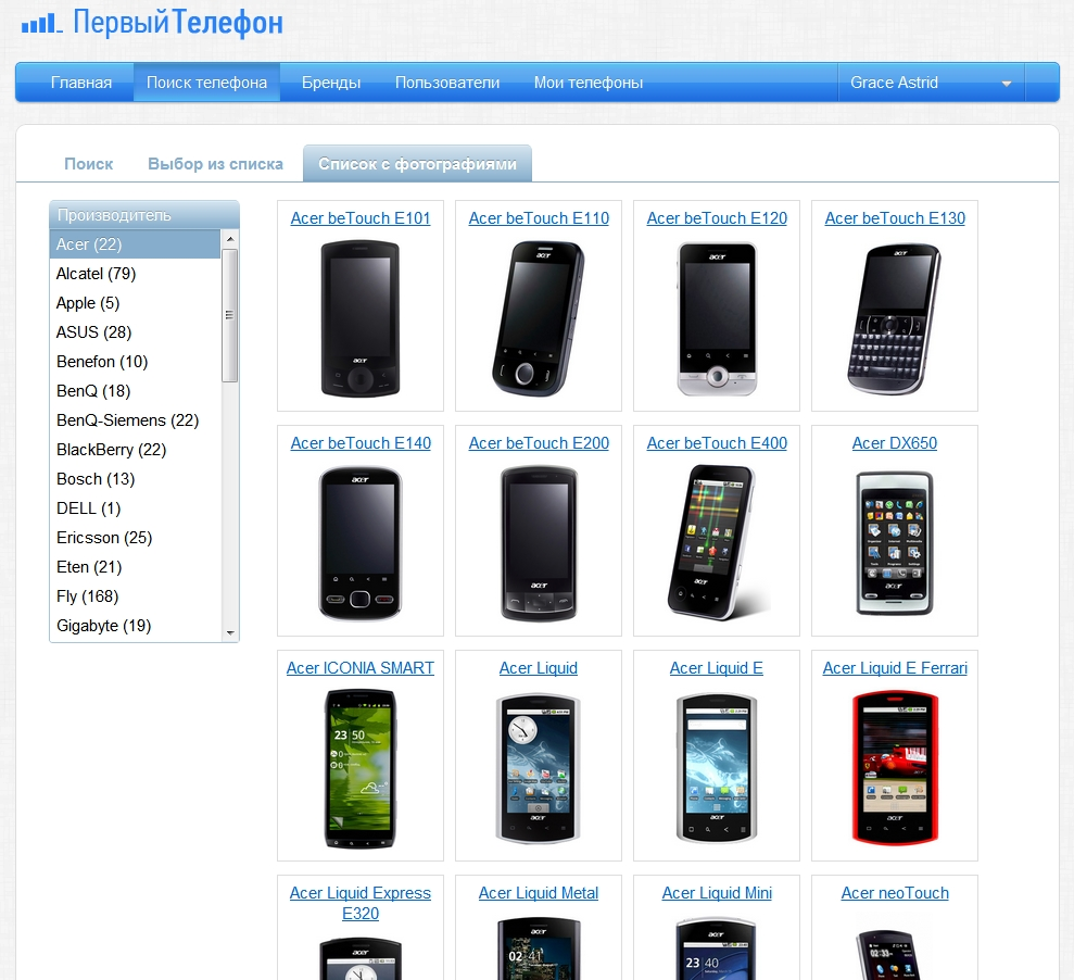 """Веб-сервис """"Мой первый мобильный телефон"""""""