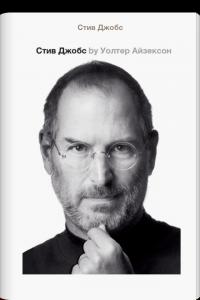 Текст в iBooks