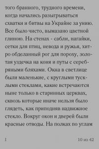 Текст в Bookmate