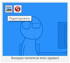 Редактирование картинки