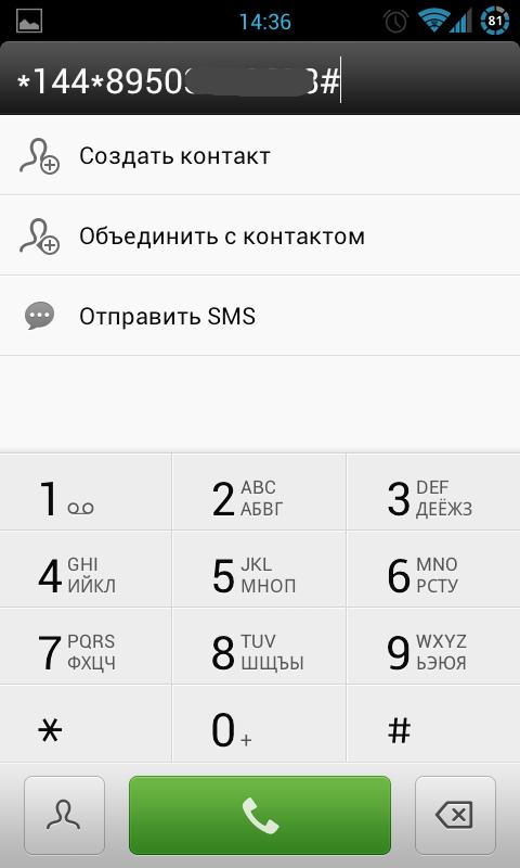 [Android] Жду звонка - помощь при нулевом балансе