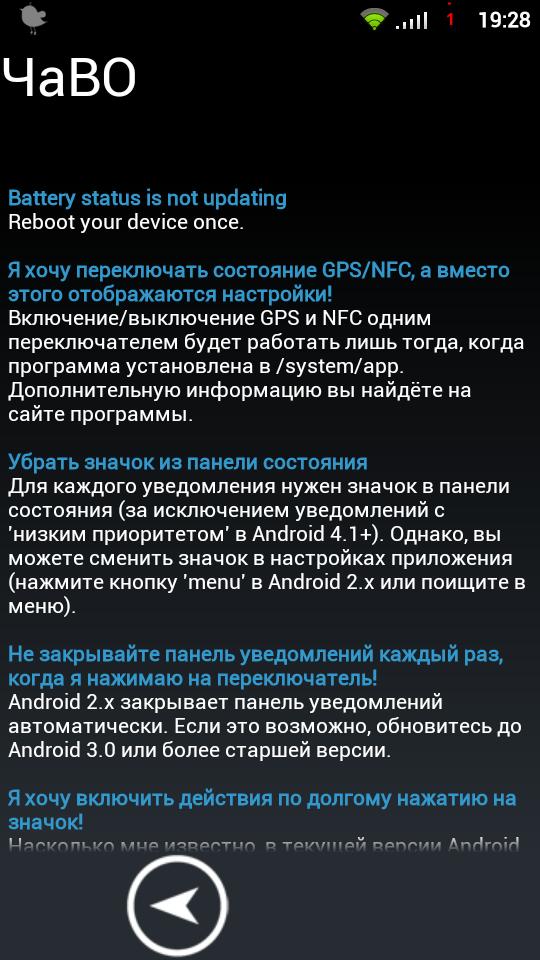 [Песочница] Notification Toggle - настраиваем панель уведомлений Android под себя
