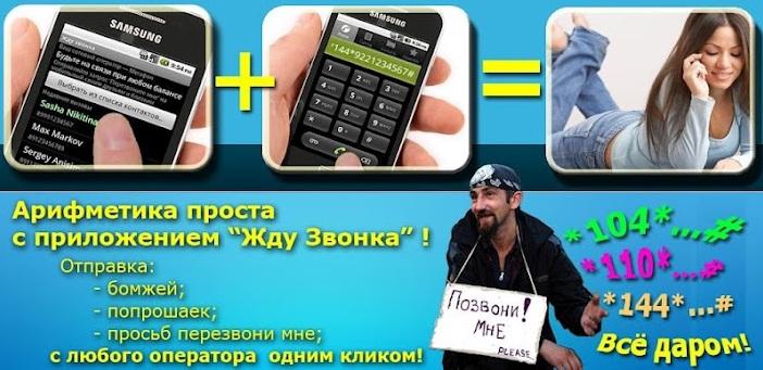 [Android] Жду звонка – помощь при нулевом балансе