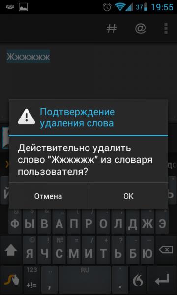 [Android] Swype - возвращение короля!