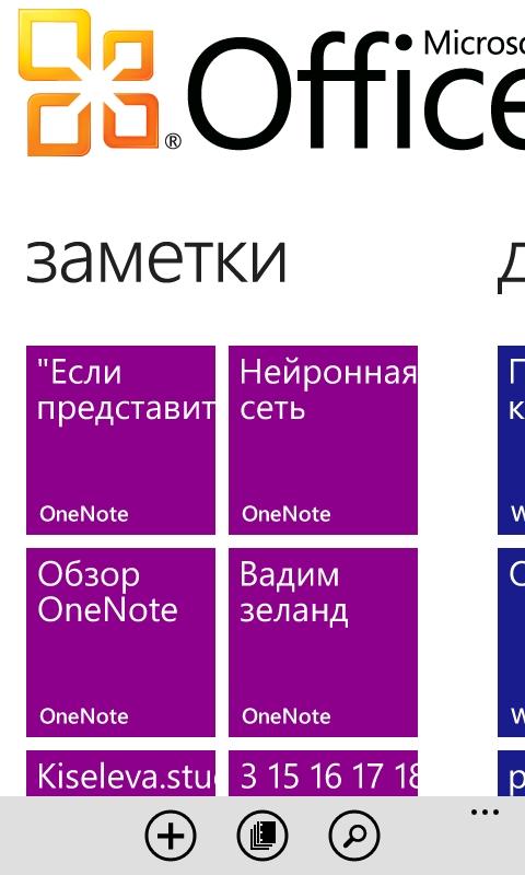 [Песочница] Опыт использования WP7 приложений на примере Nokia Lumia 710