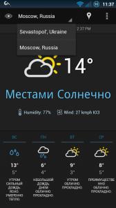 [Песочница] Holo style + хорошее приложение погоды = Weather Eye для Android