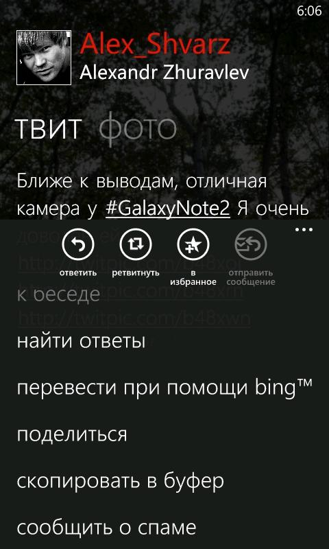 [WP7] Tweet It! - Ничего лишнего. Просто удобно