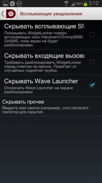 [Android] WidgetLocker - конструктор экрана блокировки