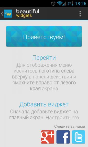 [Android] Beautiful Widgets 5.0 - старые виджеты в новом обличии