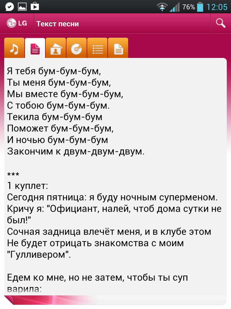 2013-01-12 12.05.17
