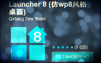 Launcher8 - preview on Google Play 01