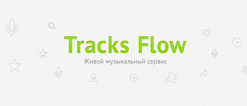 TracksFlow