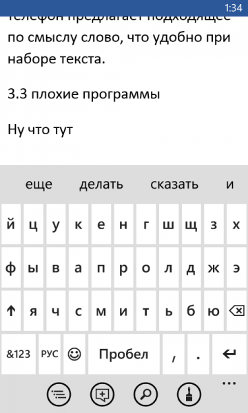 WP_20130111 1