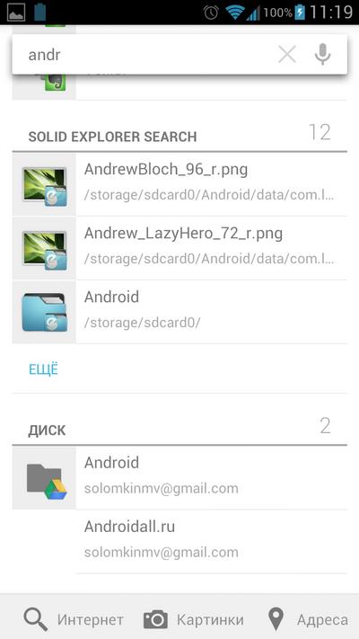 Solid Explorer - лучший файловый менеджер