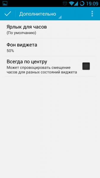 Screenshot_2013-02-17-19-09-50