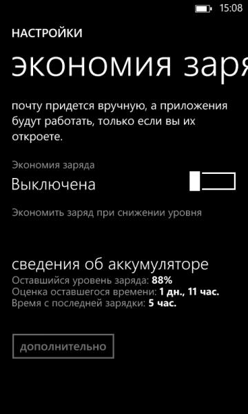 lumia820_30