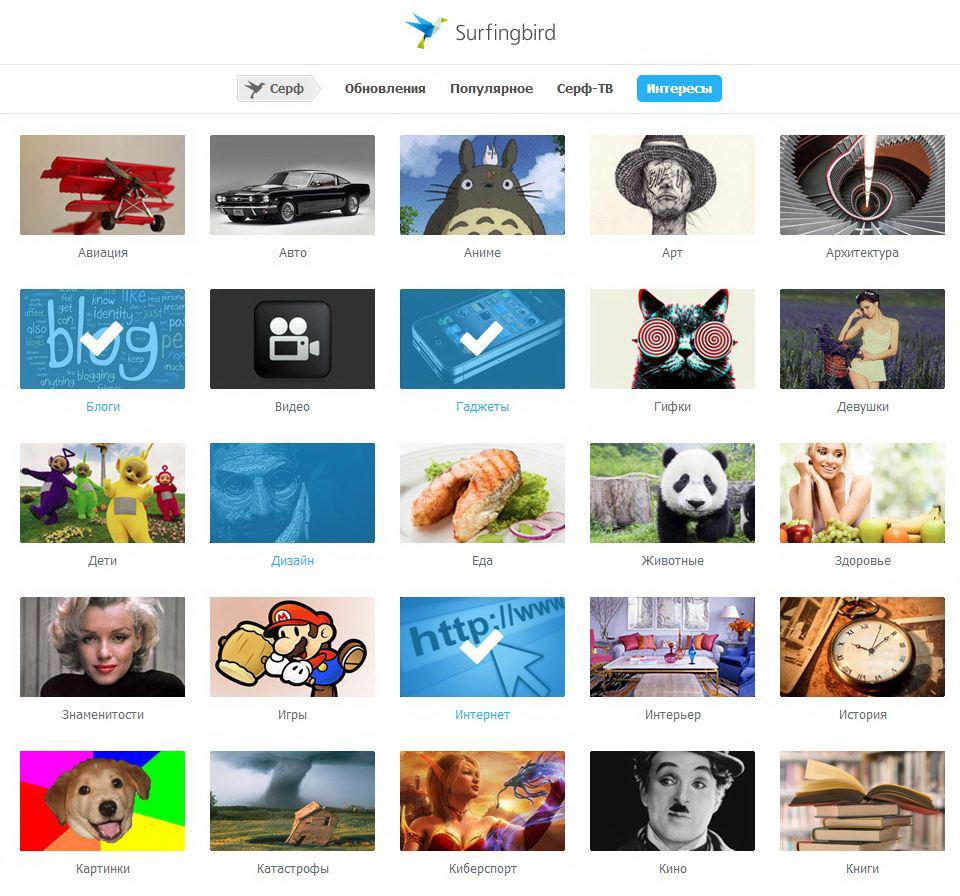 Surfingbird - интересное со всей сети!