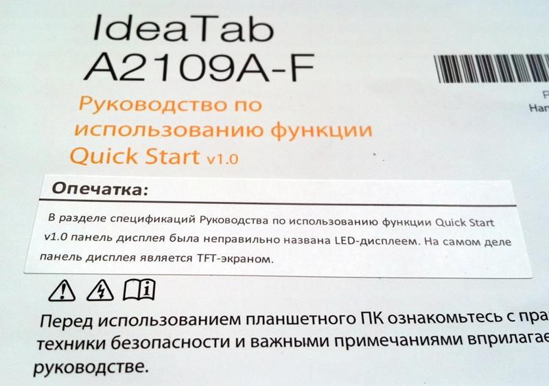 Lenovo IdeaTab A2109A 004