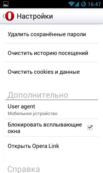Screenshot_2013-03-05-16-47-12