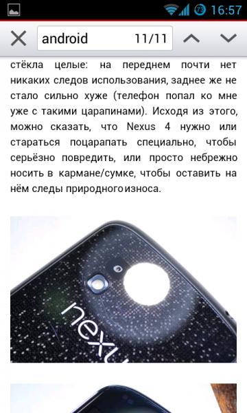Screenshot_2013-03-05-16-57-28