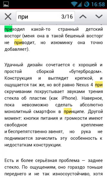 Screenshot_2013-03-05-16-58-27
