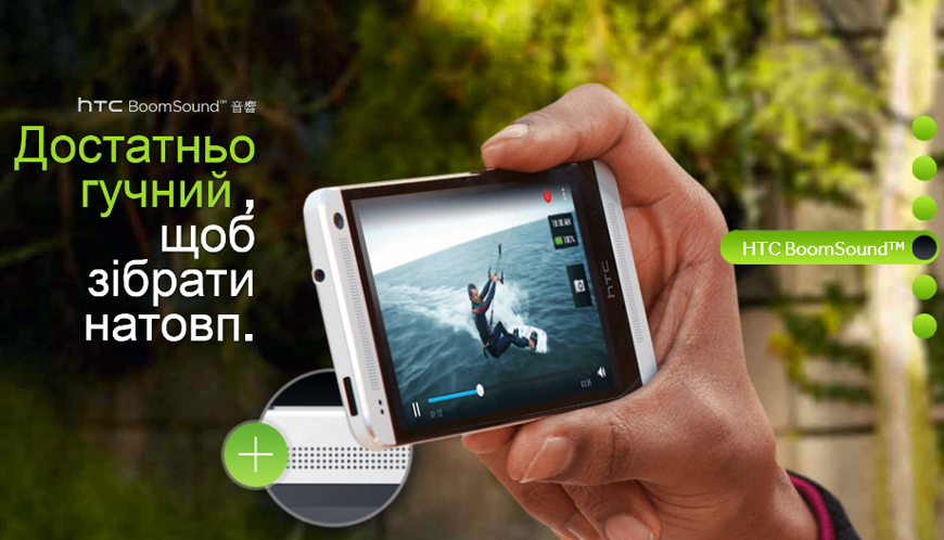 05-HTC-One-presentation-BoomSound