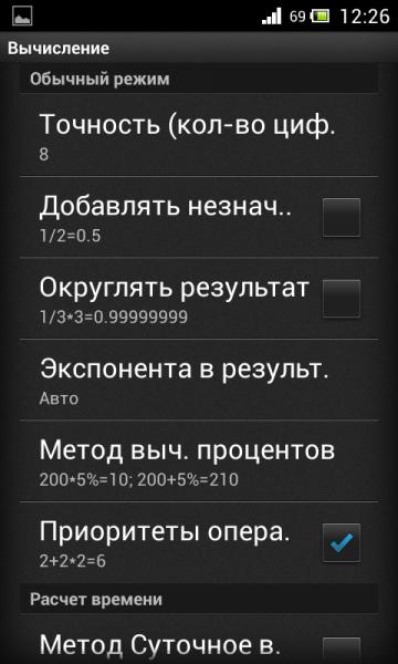 [Песочница] Mobi Calculator - самый продвинутый калькулятор для Android