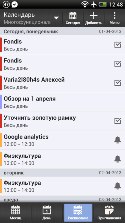 2013-04-01 12.49.00_432x768