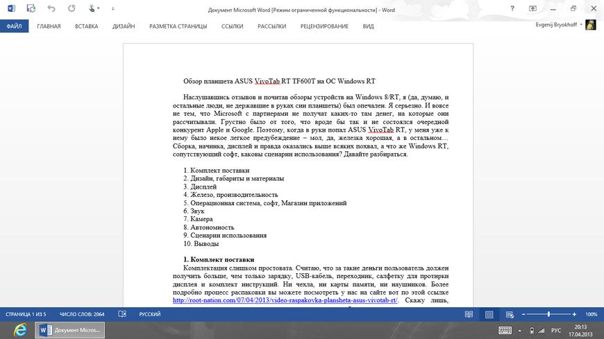 Asus-VivoTab-RT-TF600T-054