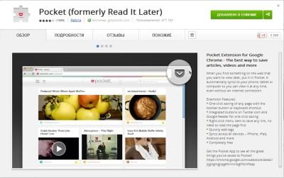 Можно найти в Интернет-магазине Chrome в разделе Приложения