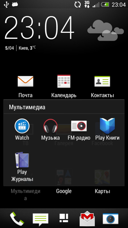 Screenshot_2013-04-05-23-04-39_432x768