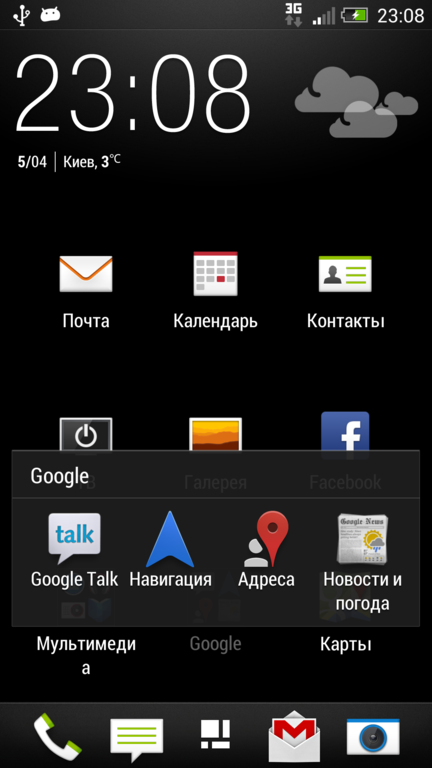 Screenshot_2013-04-05-23-08-48_432x768