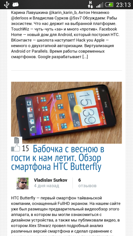 Screenshot_2013-04-05-23-13-48_432x768