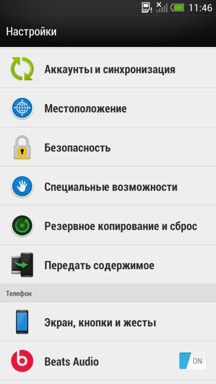 Screenshot_2013-04-06-11-46-49_432x768