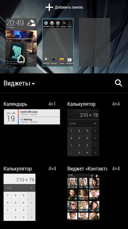 Screenshot_2013-04-09-20-49-06_432x768