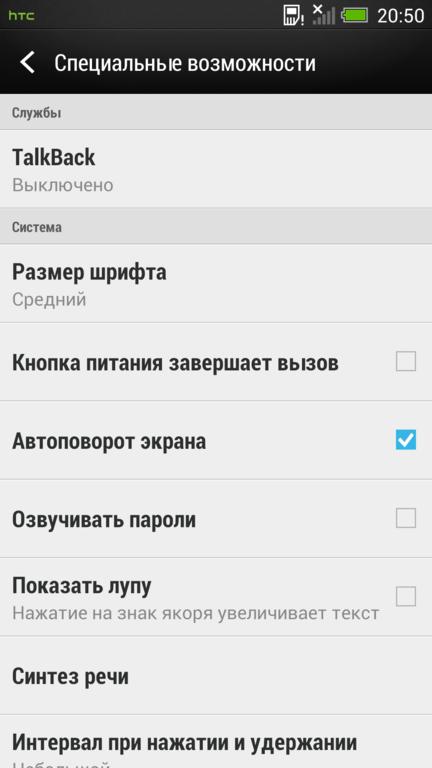 Screenshot_2013-04-09-20-50-10_432x768