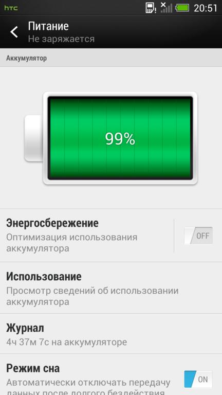 Screenshot_2013-04-09-20-51-00_432x768