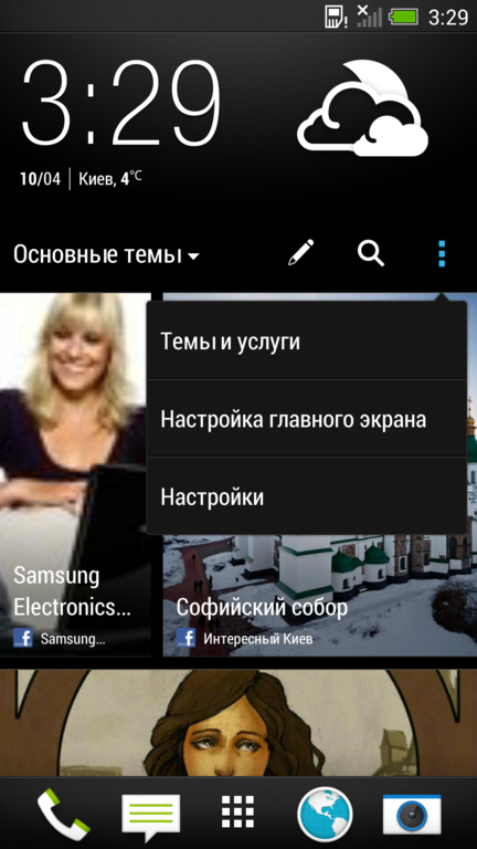 Screenshot_2013-04-10-03-29-25_432x768