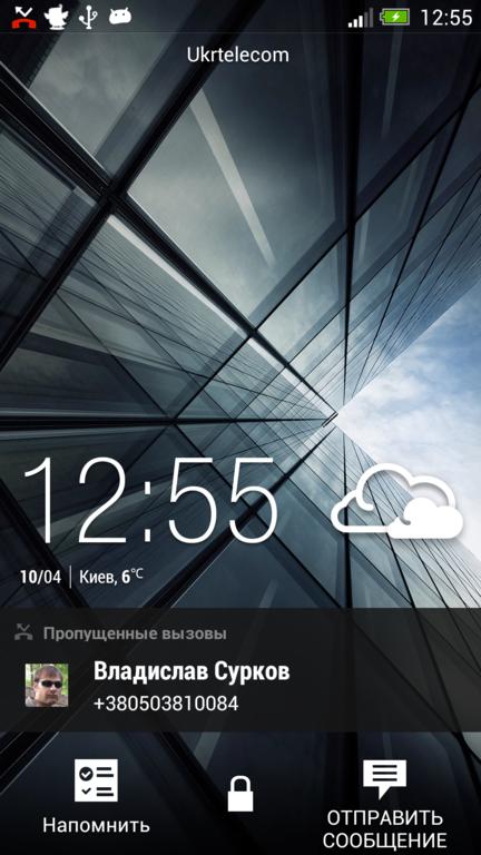 Screenshot_2013-04-10-12-55-39_432x768
