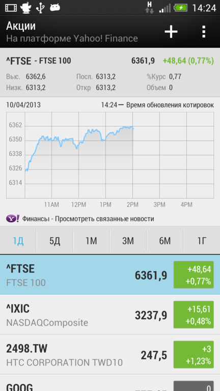 Screenshot_2013-04-10-14-24-47_432x768
