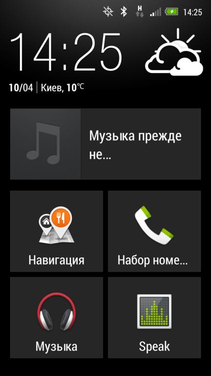 Screenshot_2013-04-10-14-25-31_432x768