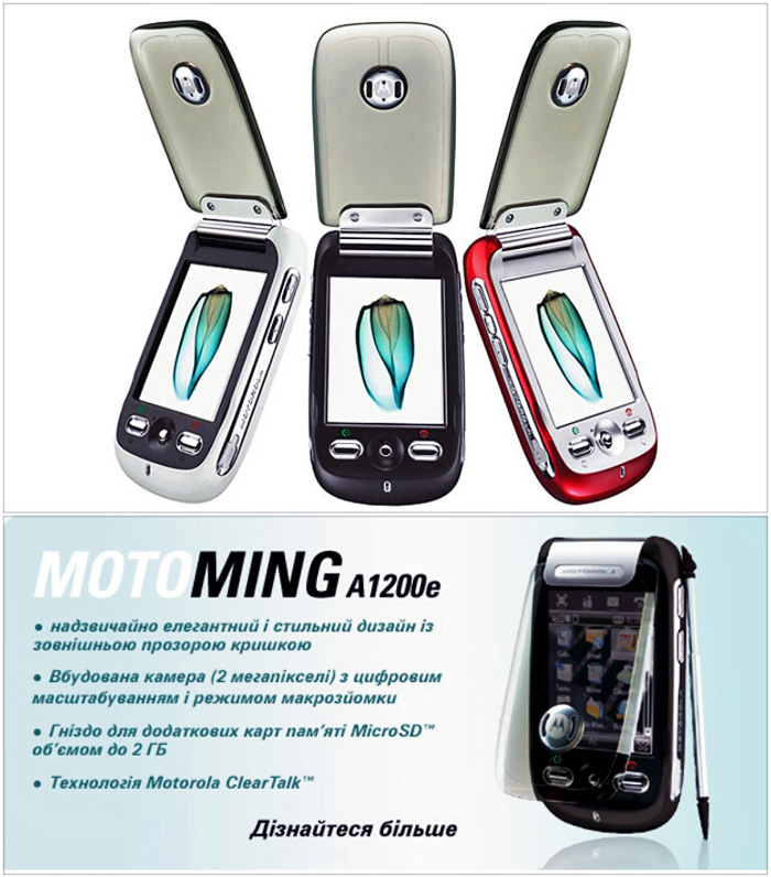 Mobile-nostalgie-014