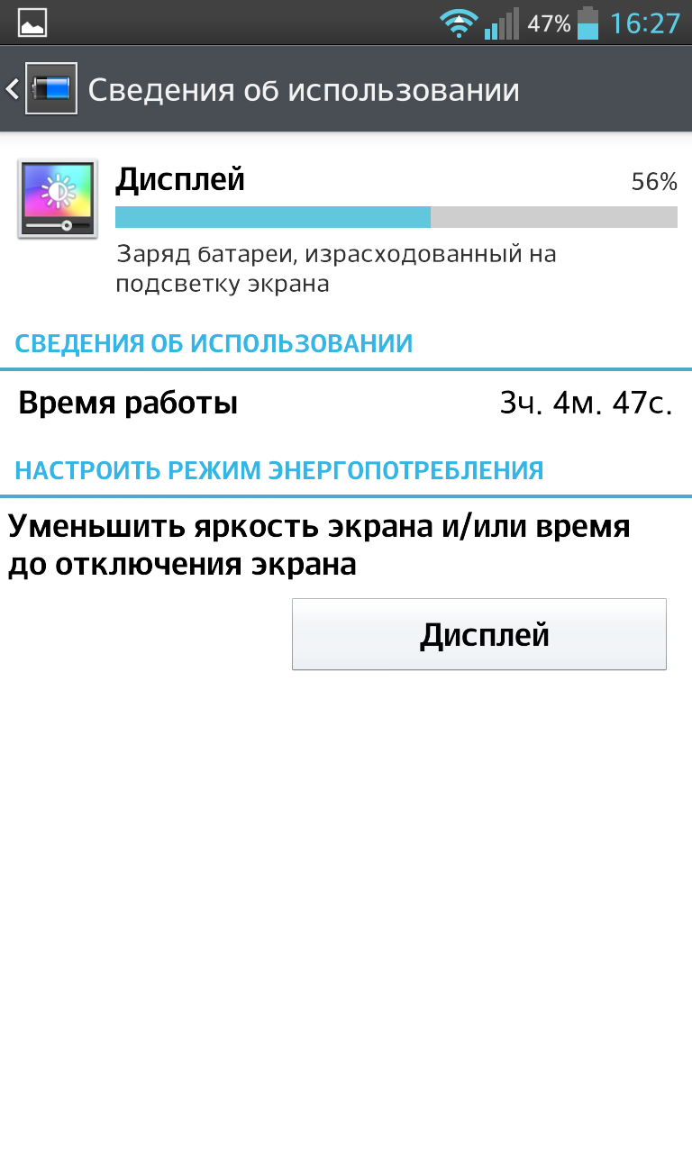 Screenshot_2013-05-12-16-27-11