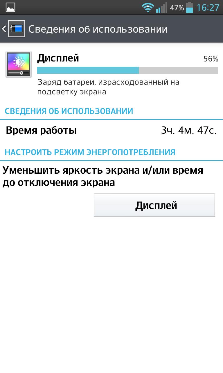 Screenshot_2013-05-12-16-27-11