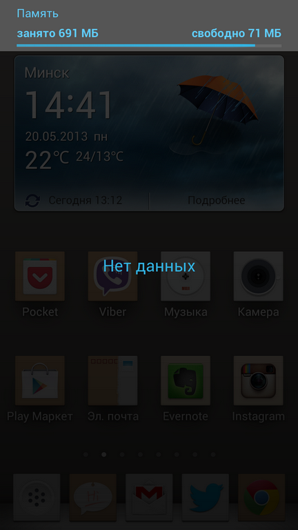 Screenshot_2013-05-20-14-41-35