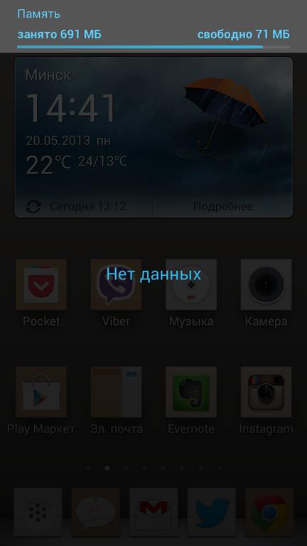 Screenshot_2013-05-20-14-41-35