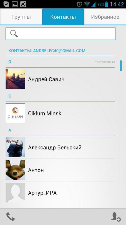 Screenshot_2013-05-20-14-42-27