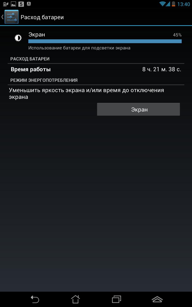 Screenshot_2013-05-27-13-40-03