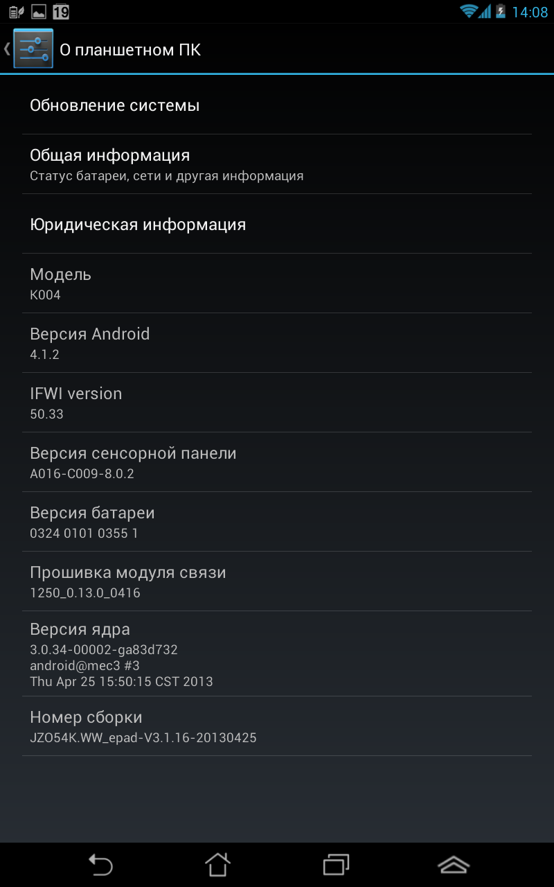 Screenshot_2013-05-27-14-08-47