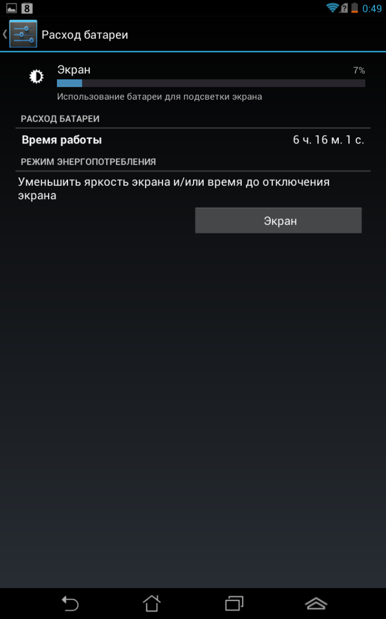 Screenshots_20130521_124917